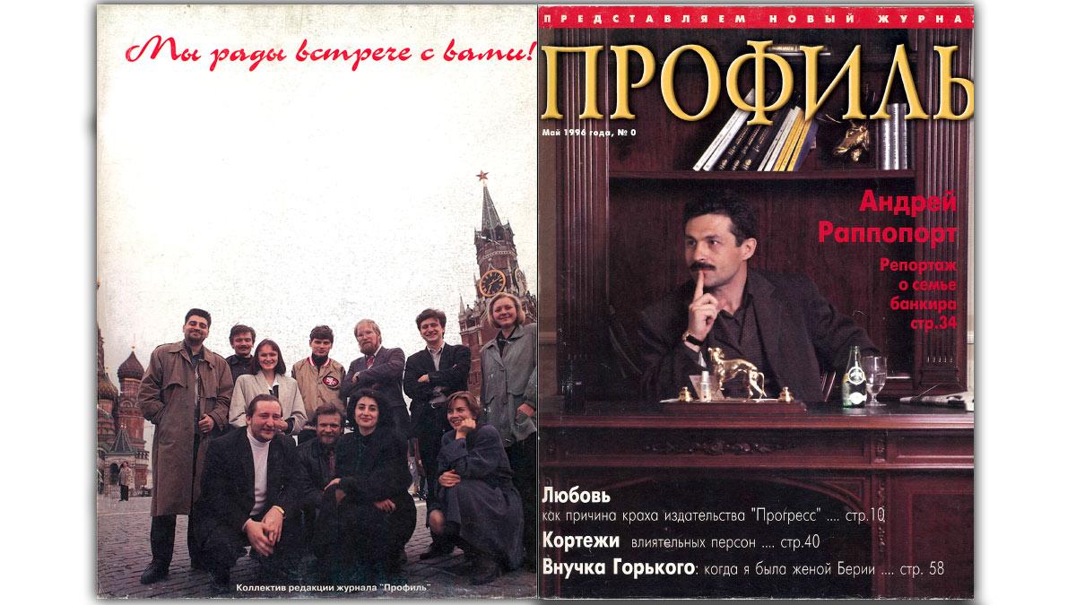 Журнал Профиль №0, Май 1996 года