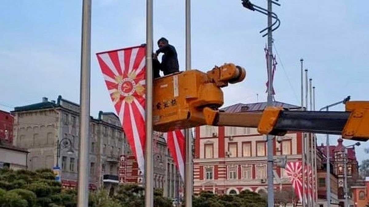 флаг Владивосток день победы