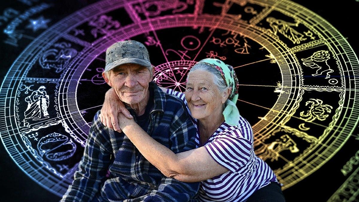 гороскоп старики