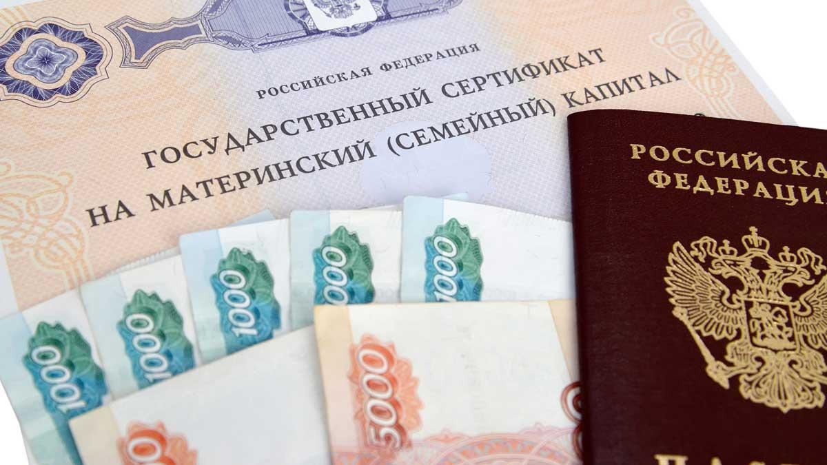 материнский капитал деньги паспорт