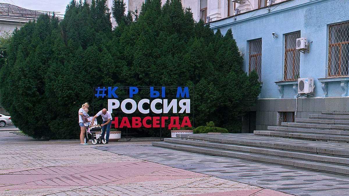 мужчина женщина коляска семья Крым Россия навсегда