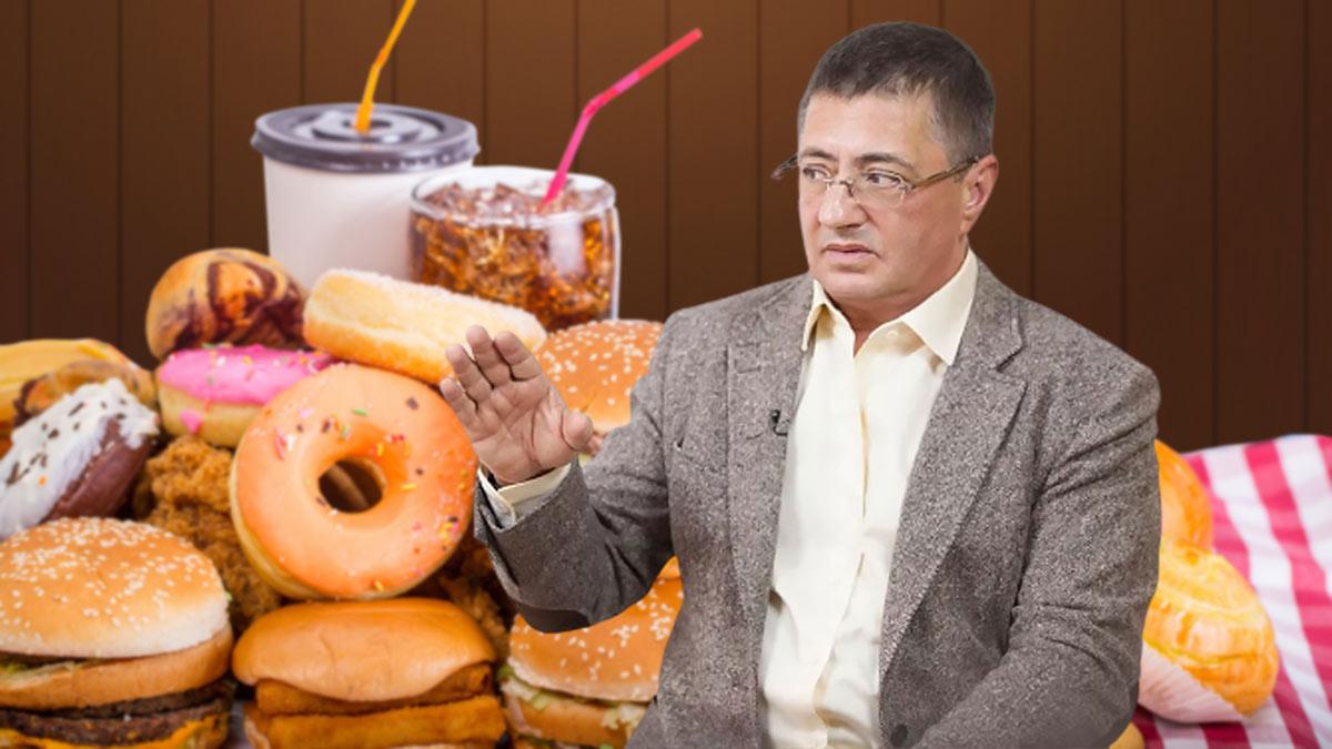 доктор мясников рассуждает о фастфуде и быстром питании