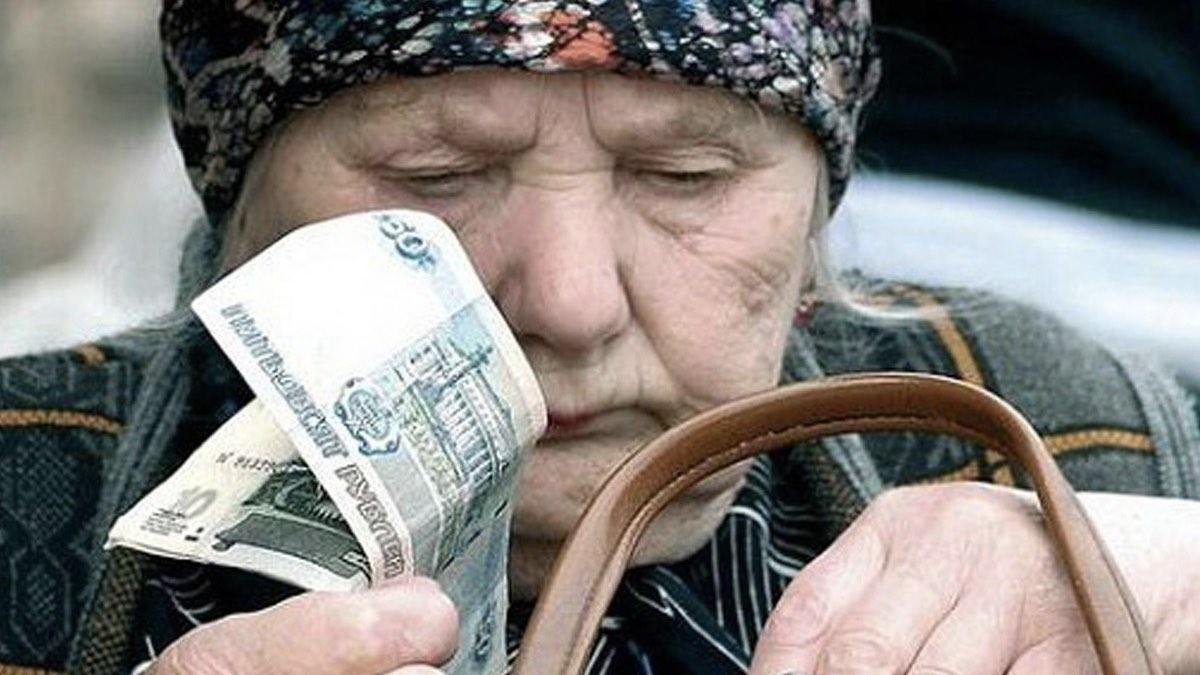пенсионерка деньги старушка