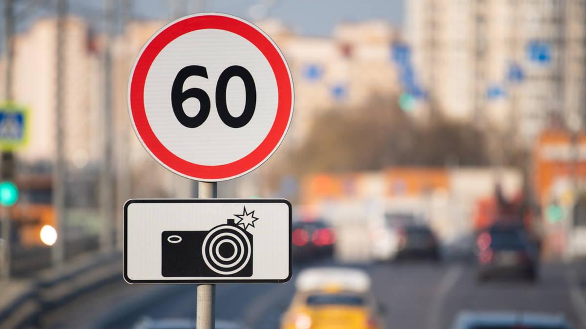 Нештрафуемый порог превышения скорости предложено резко снизить в России
