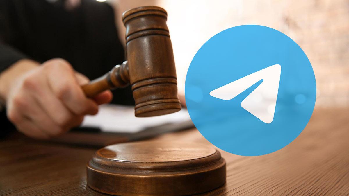 суд телеграм