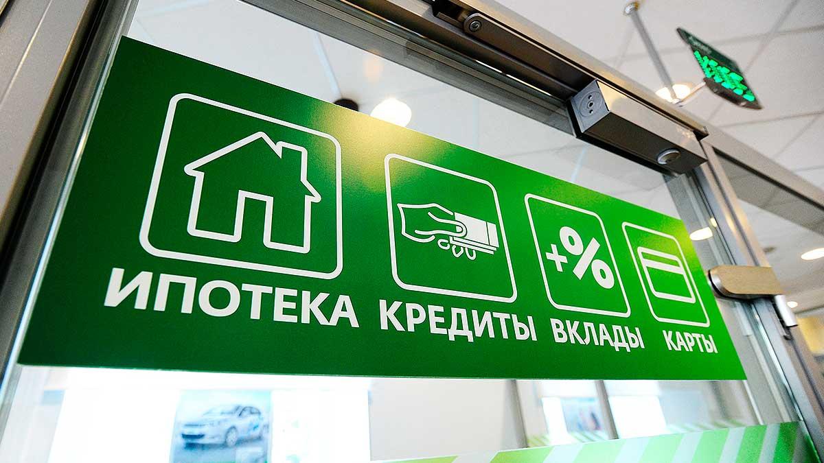 табличка ипотека кредиты карты вклады банк