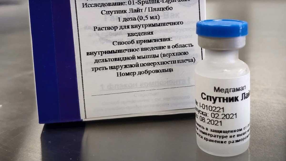 вакцина спутник Лайт упаковка