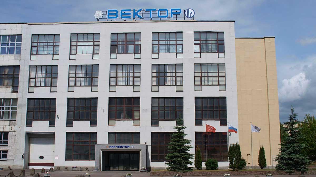 НИИ Вектор Санкт-Петербург