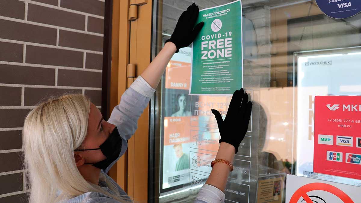 Открытие COVID-free зоны в ресторанах