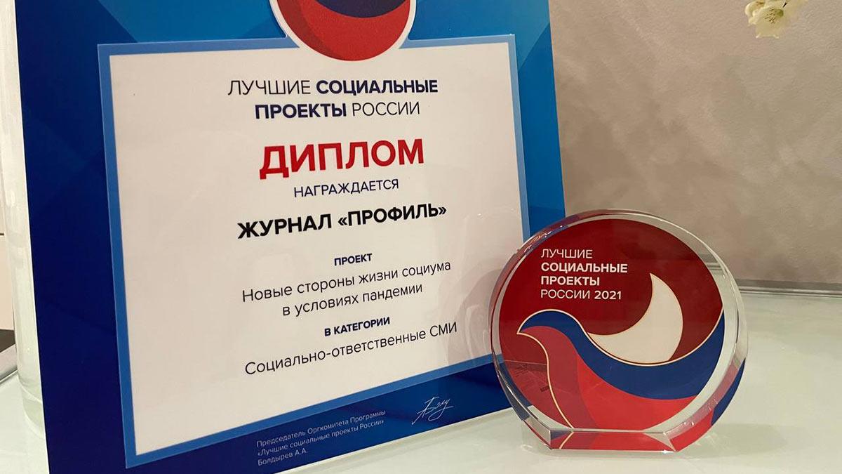 Профиль лучшие социальные проекты России диплом