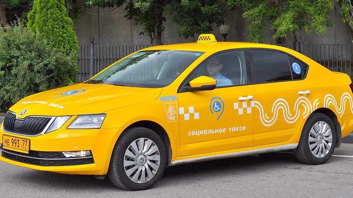 автомобиль социальное такси