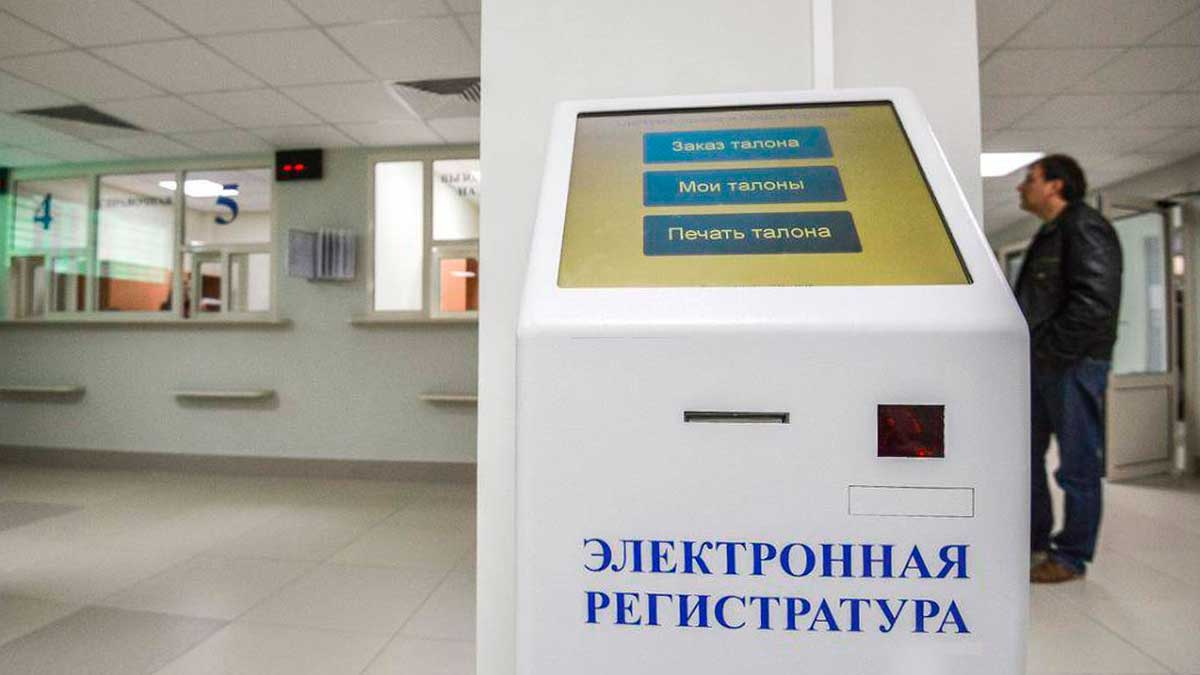 электронная регистратура поликлиника