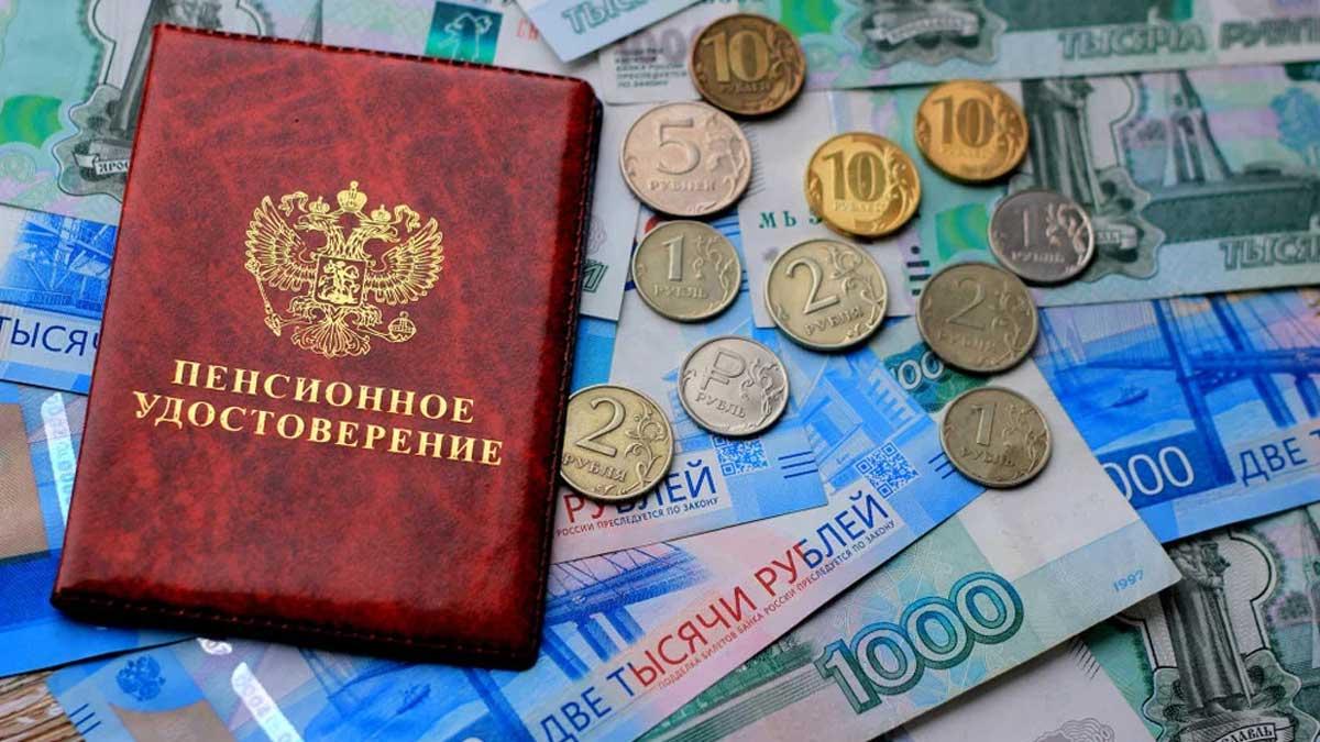 пенсионное удостоверение деньги рубли монеты