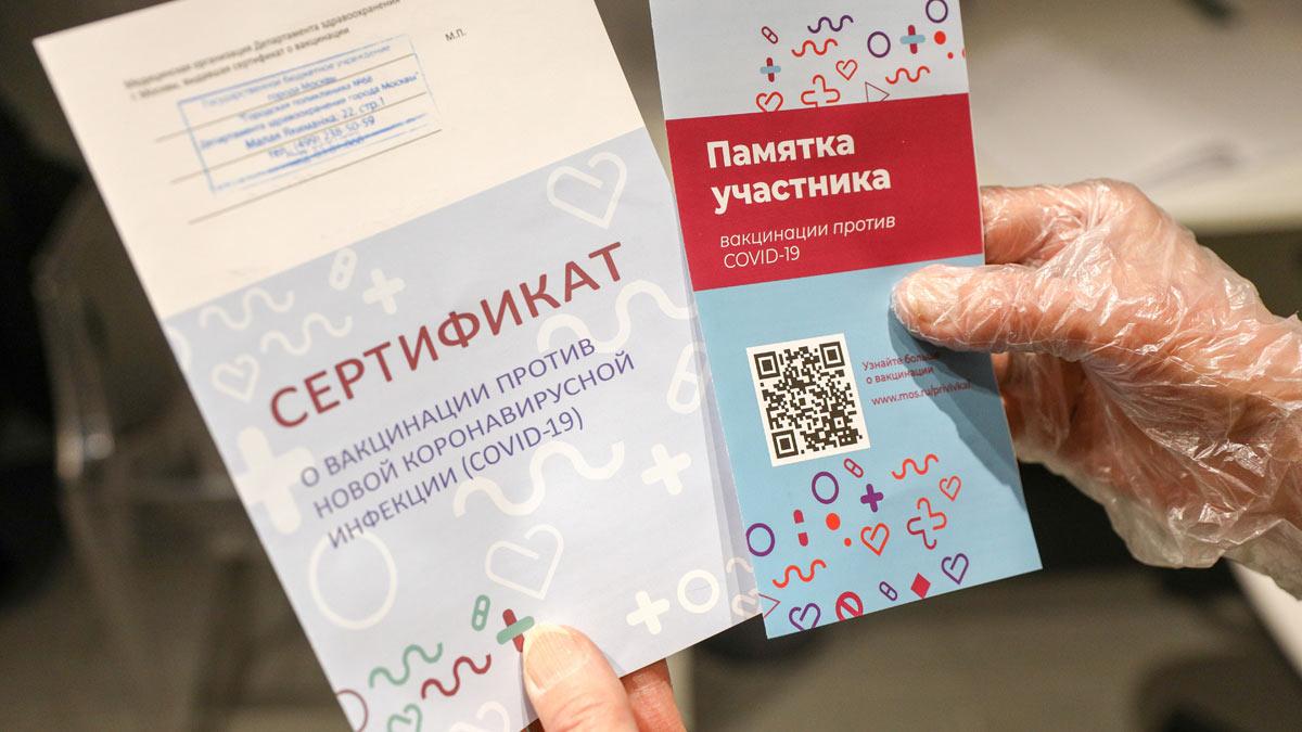 сертификат коронавирус covid