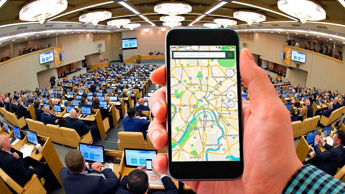 телефон рука геолокация госдума заседание