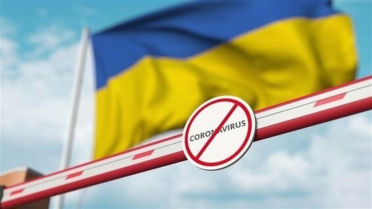 украина карантин