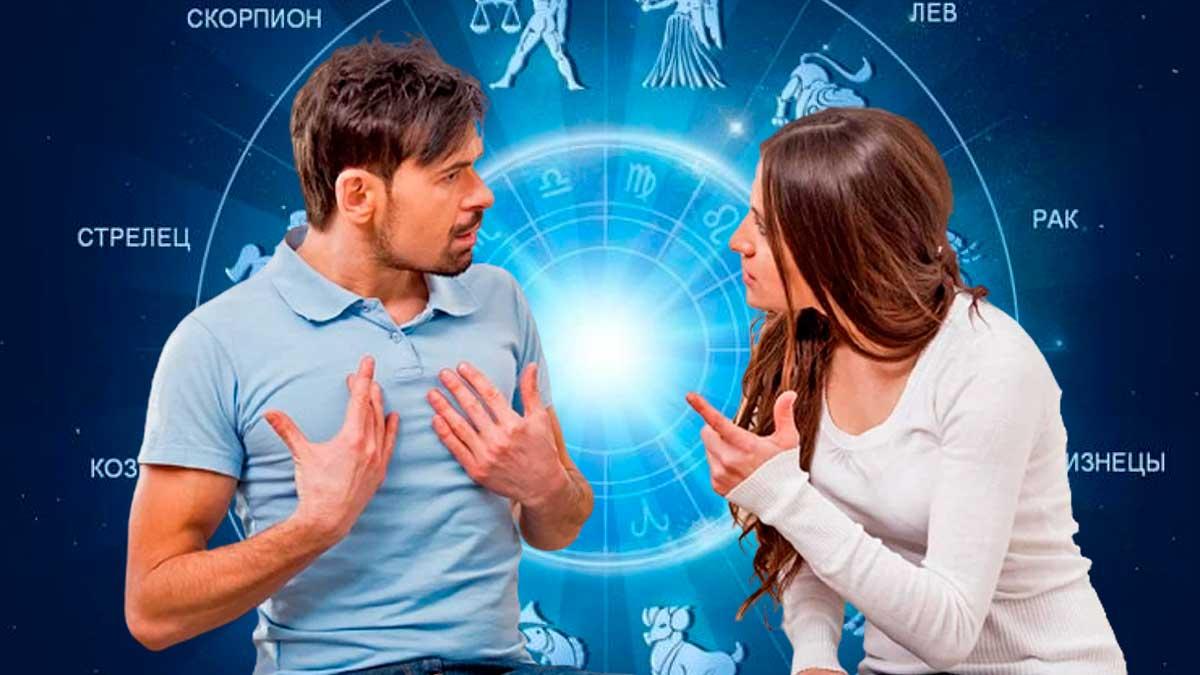 женщина отчитывает мужчину знаки зодиака гороскоп
