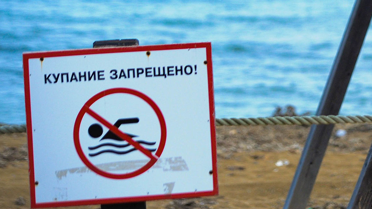 знак купание запрещено вода пляж
