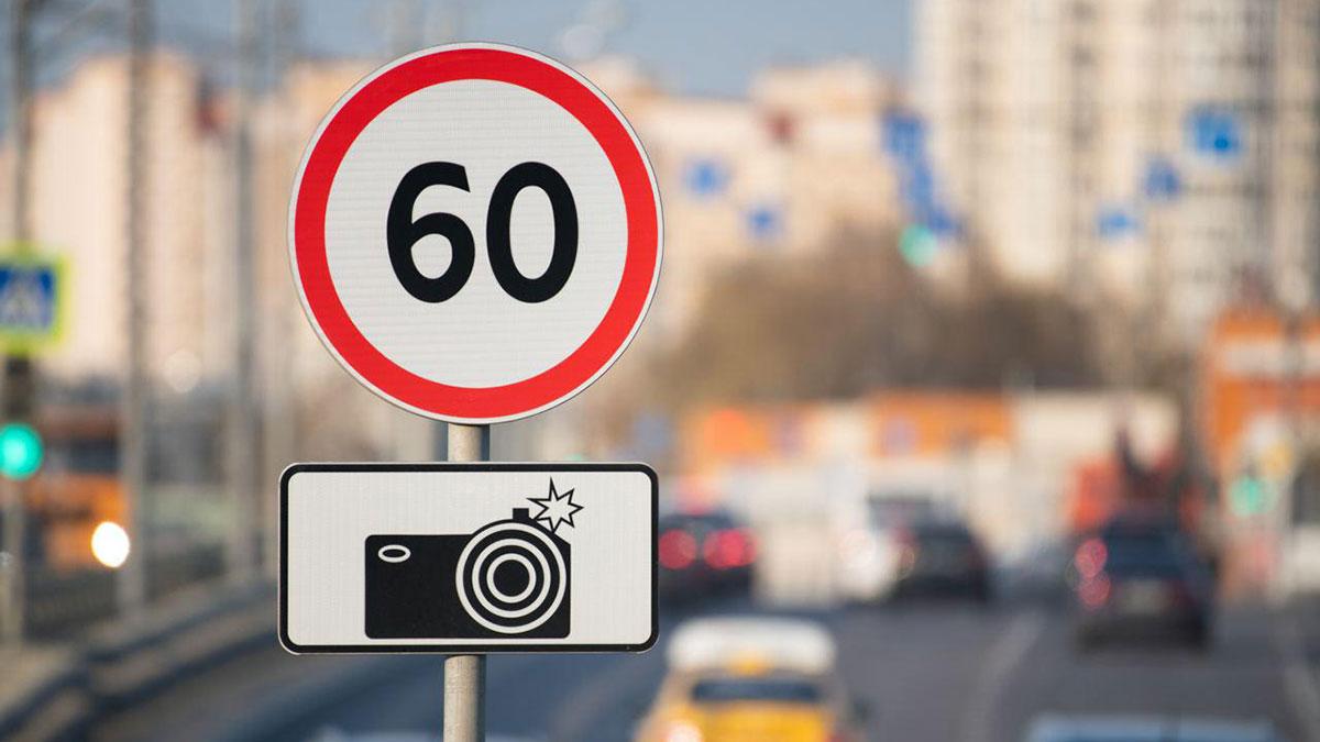 знак ограничения скорости 60