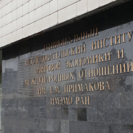 Российский НИИ занялся анализом инцидентов близ границ страны