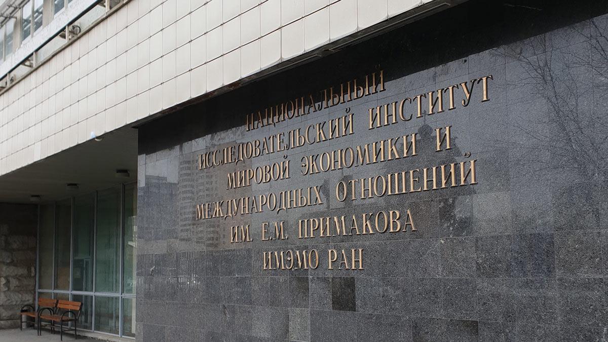 Институт мировой экономики и международных отношений