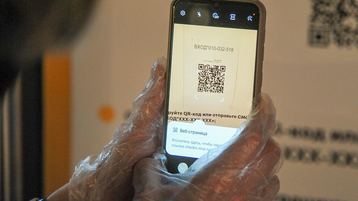 Регистрация посетителей по QR-коду в ресторане