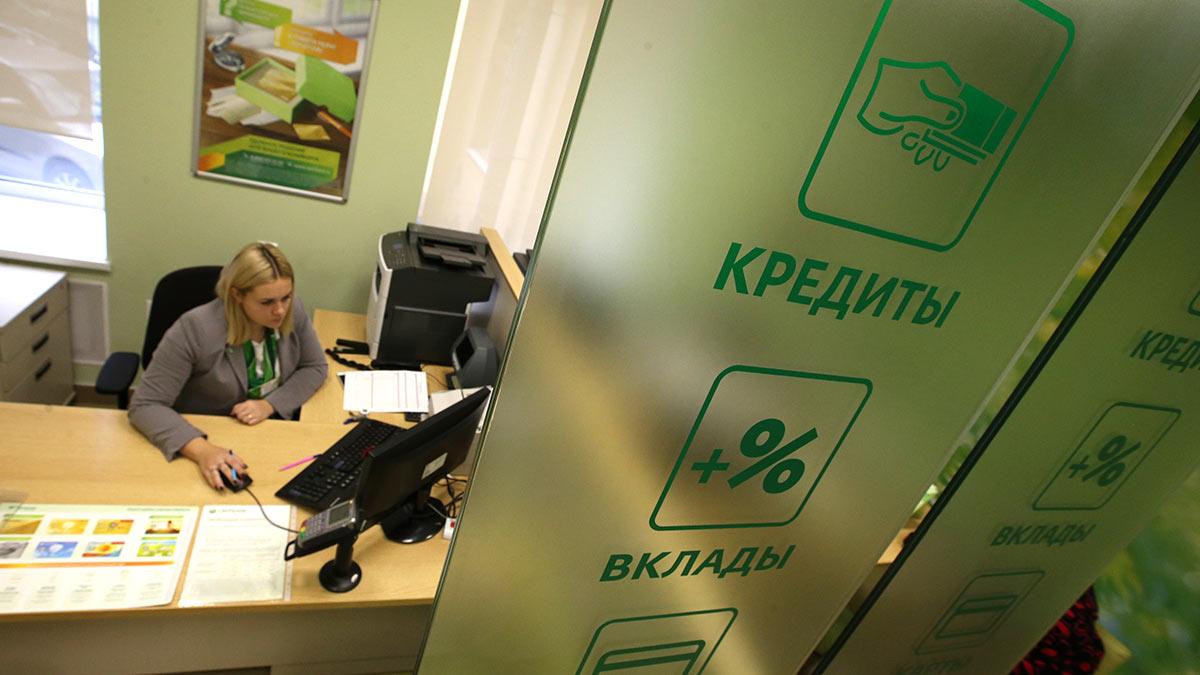 кредитный отдел