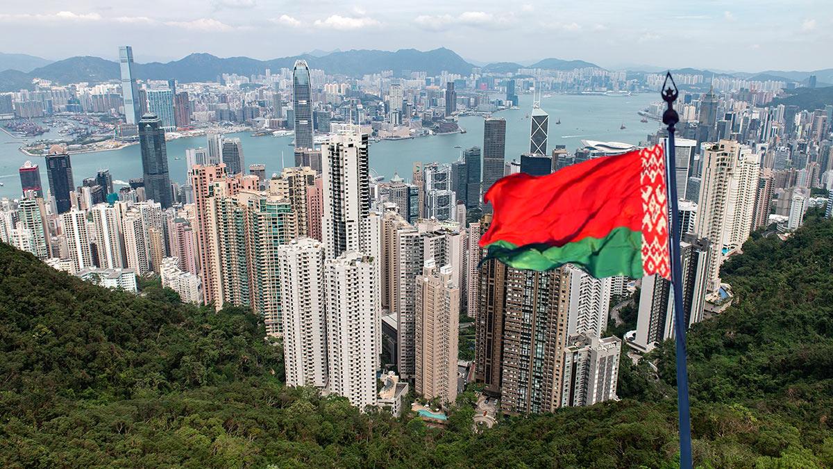 Гонконг и флаг Белоруссии