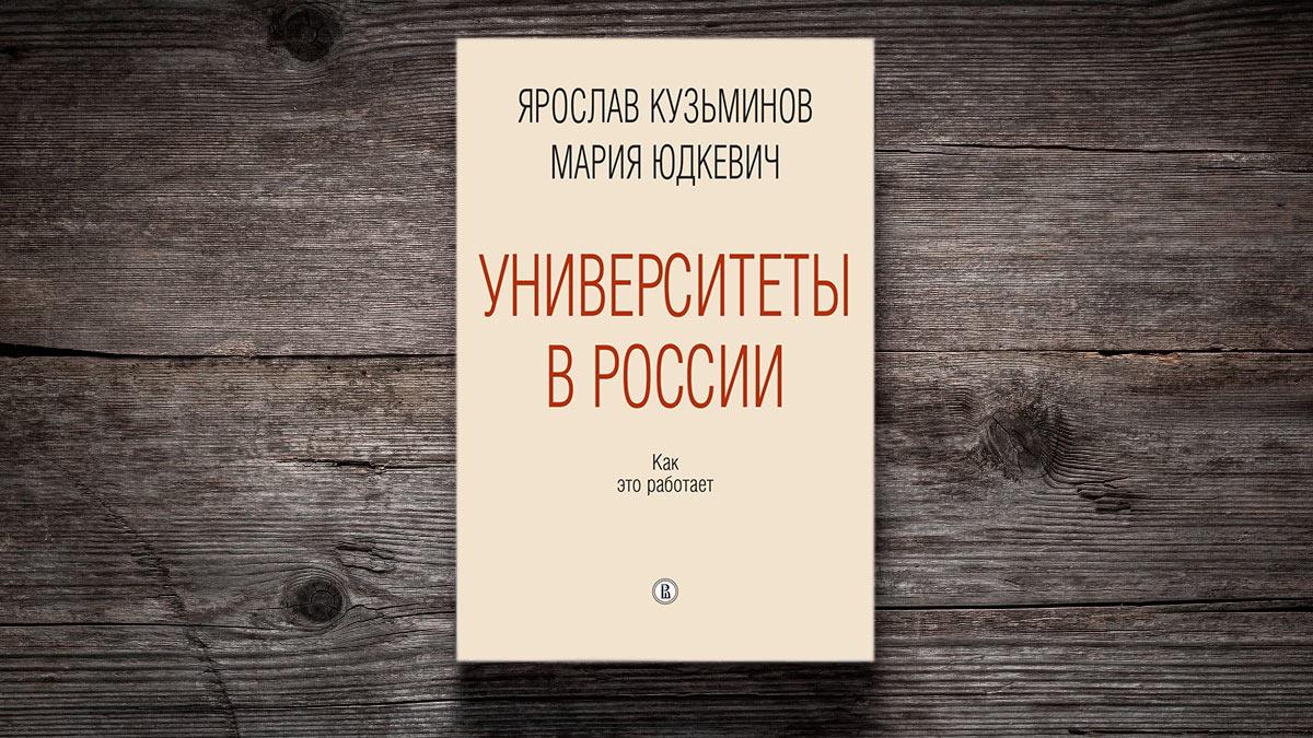 Ярослав Кузьминов Мария Юдкевич - Университеты в России