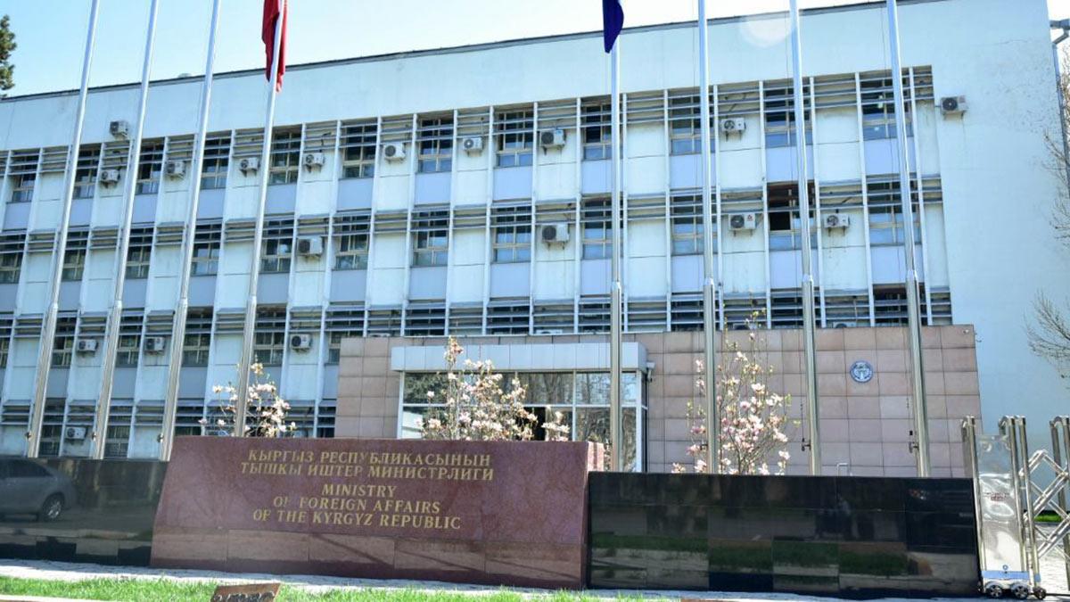 Министерство иностранных дел Кыргызской Республики