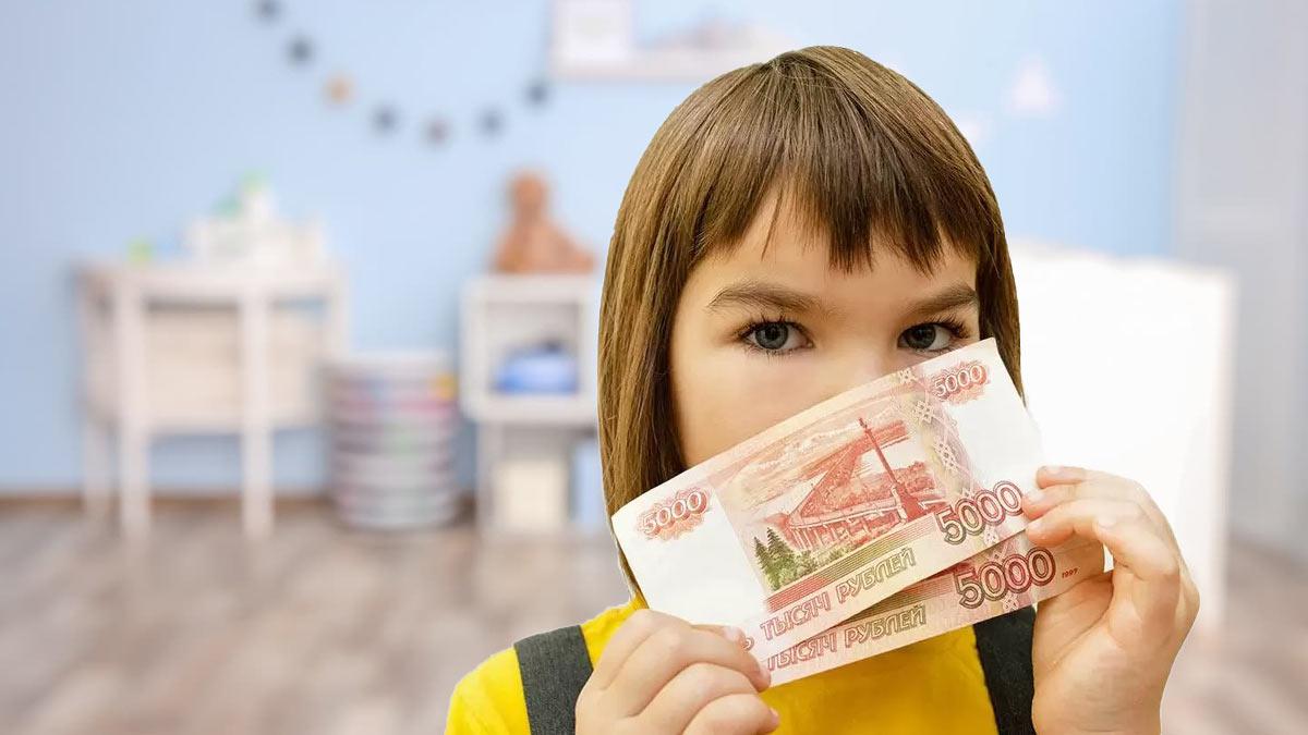 ребенок деньги выплата