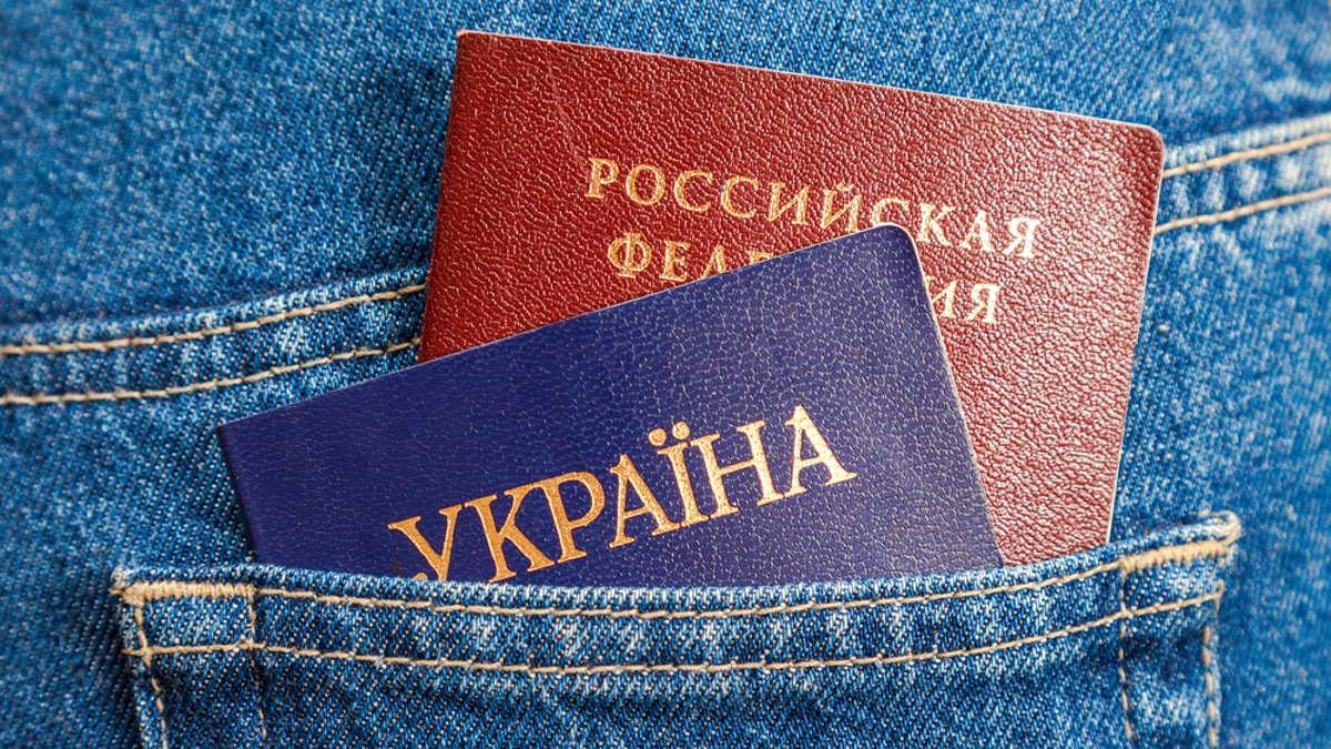украинский российский паспорт