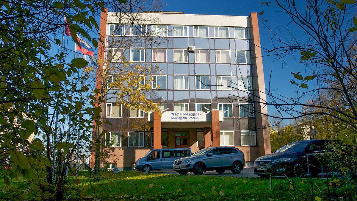 НИИ Гриппа в Санкт-Петербурге