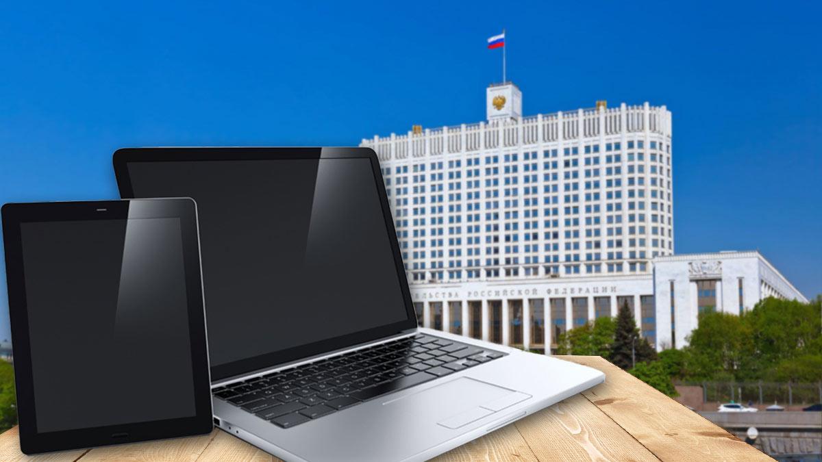 Дом Правительства РФ ноутбук планшет госзакупки