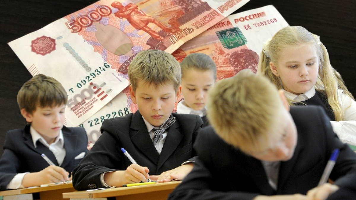 школьники выплаты