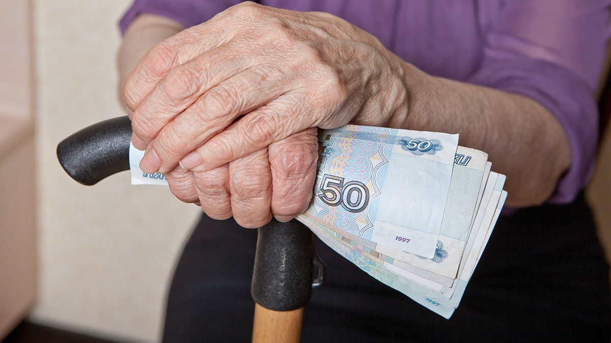 Деньги пенсия