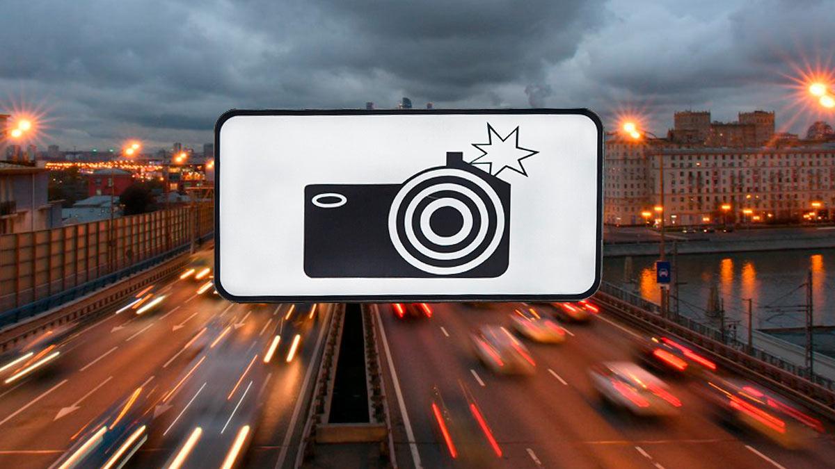 Фотовидеофиксация знак дороги пробка вечер