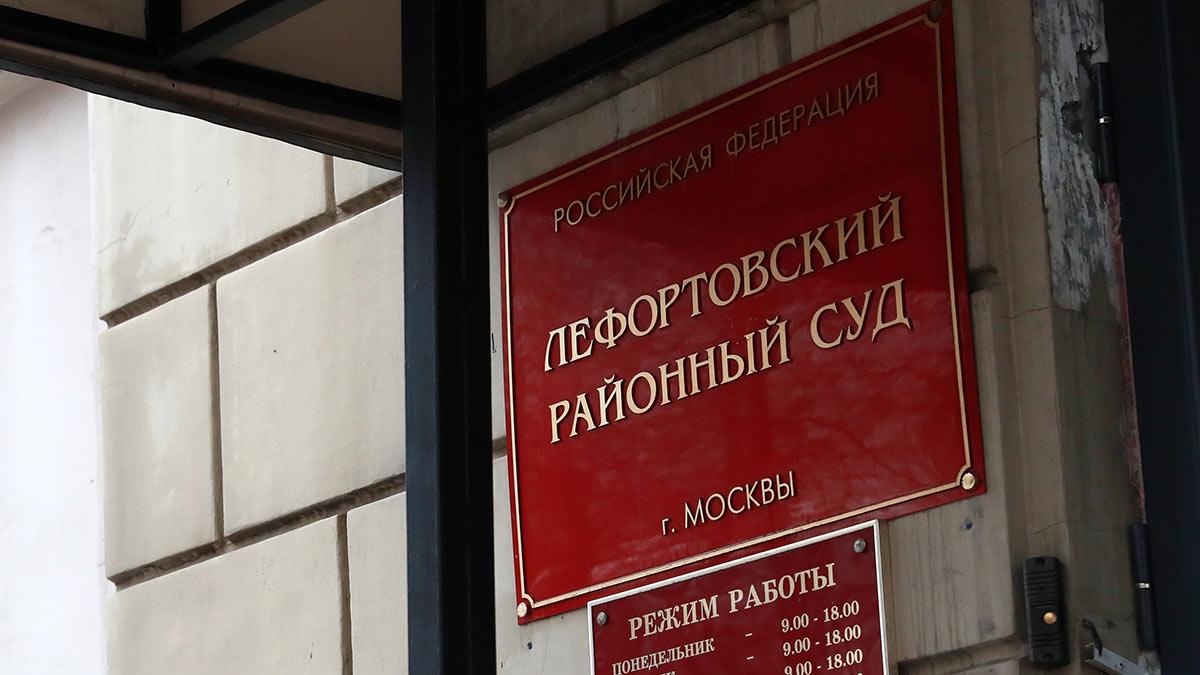 Лефортовский районный суд