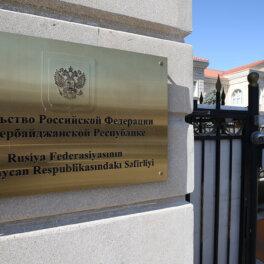 Посольству России в Баку вручили ноту из-за высказываний Жириновского