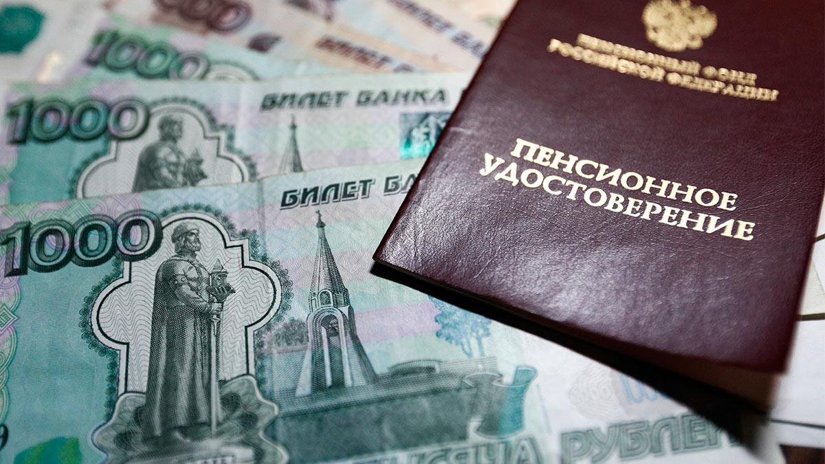 деньги пенсионное удостоверение