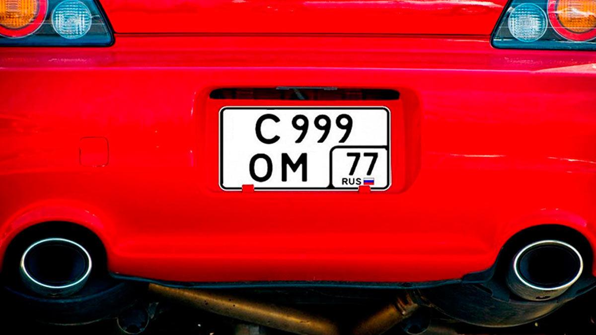номера на машине