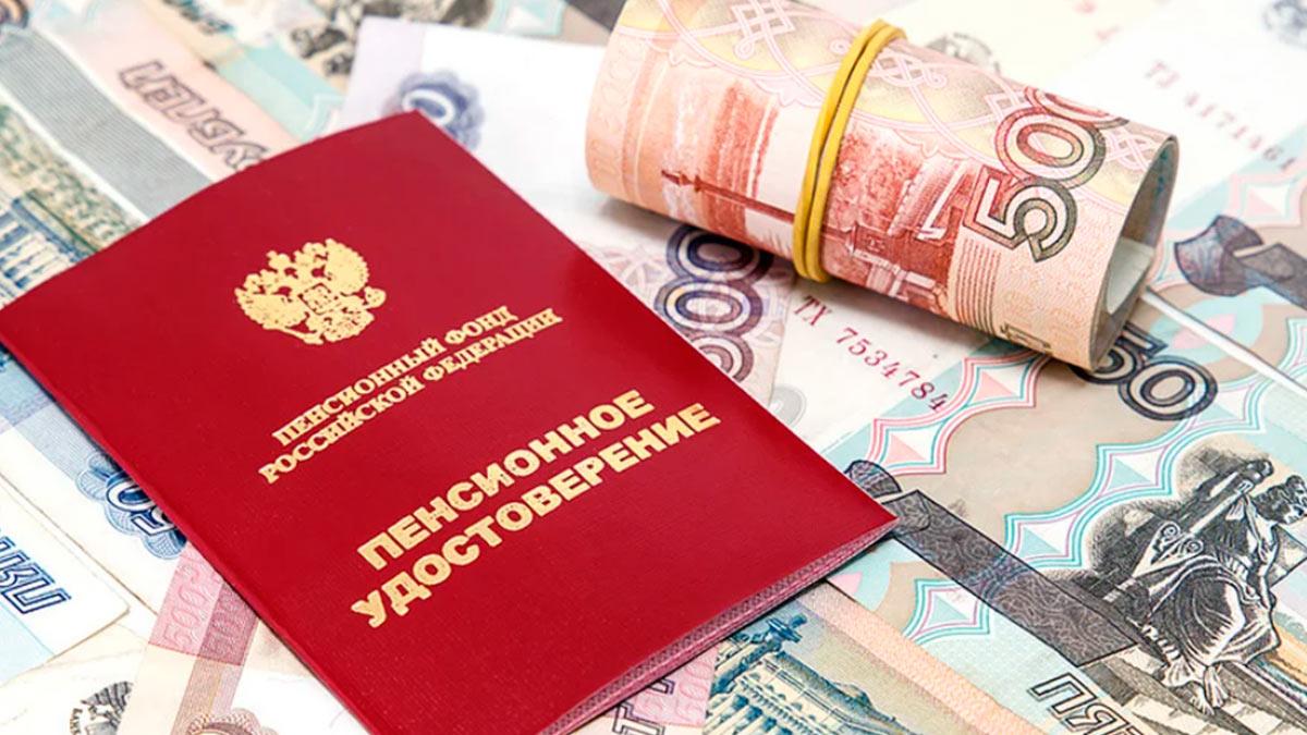пенсионное удостоверение деньги