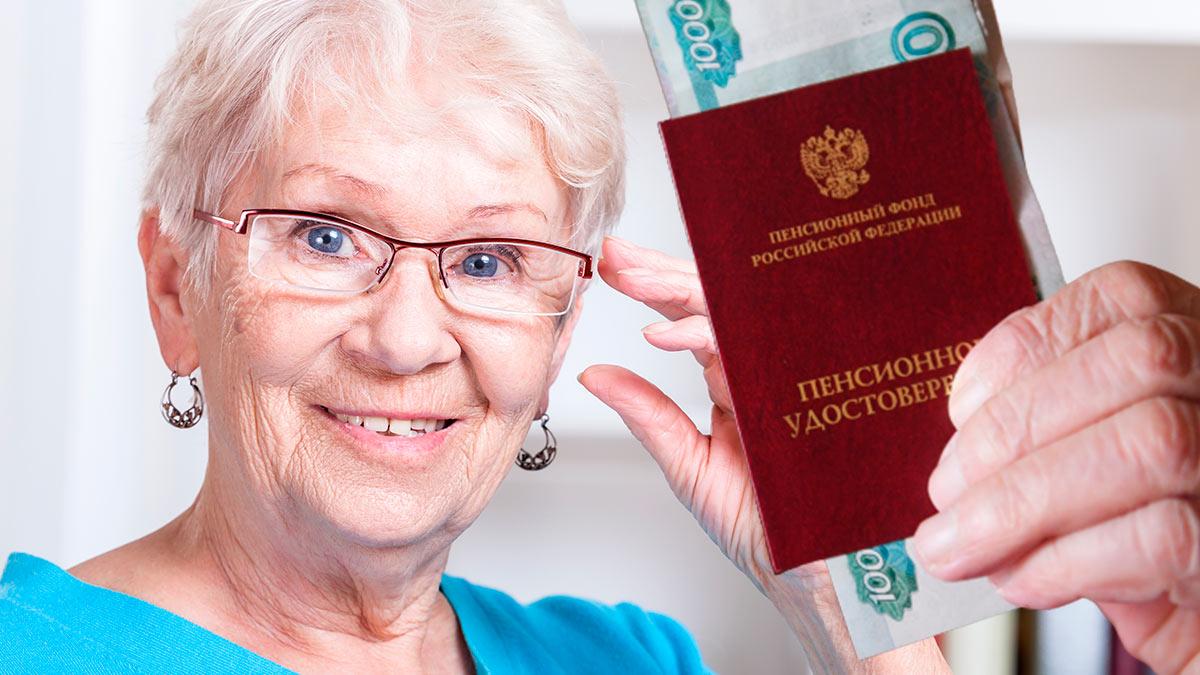 пожилая женщина пенсионное удостоверение