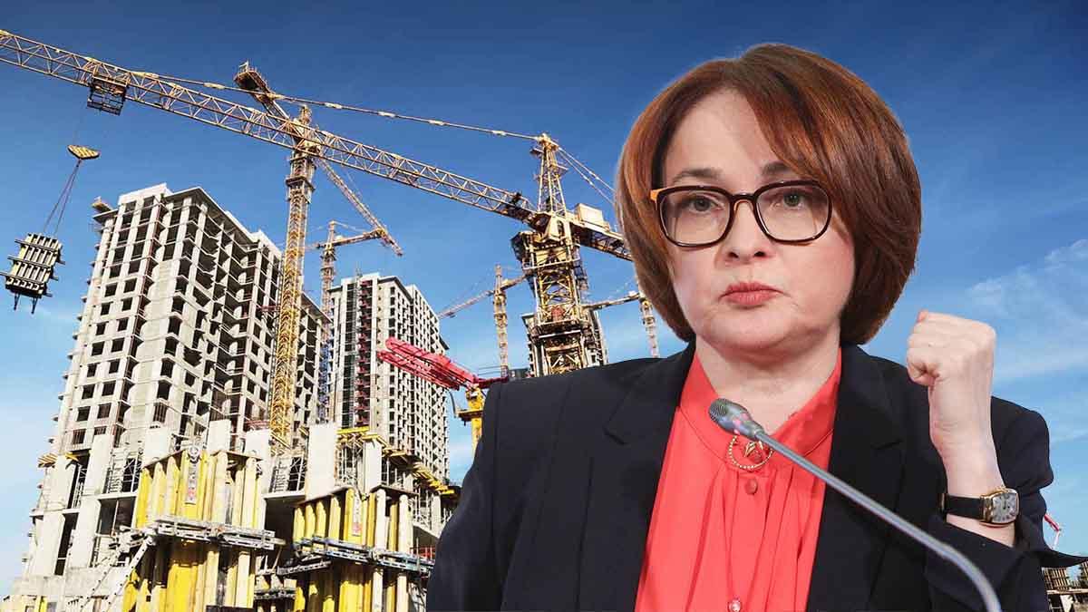 Набиуллина о росте цен на жилье