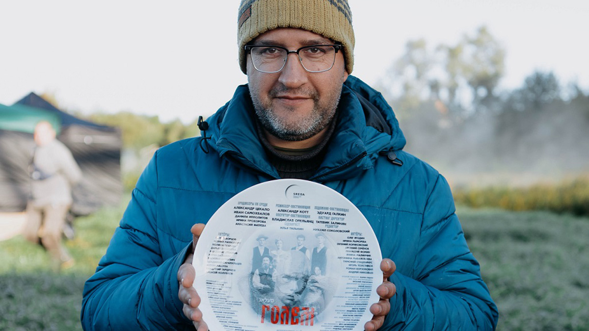 Александр Котт и кино «Голем» о трагедии холокоста