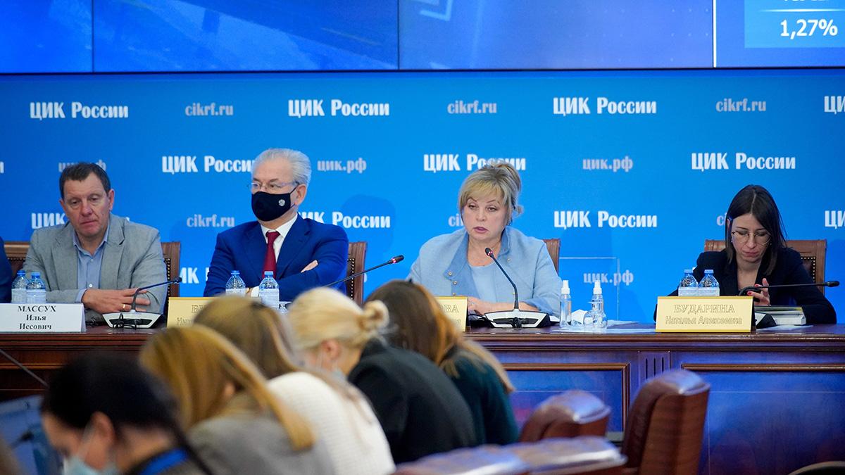 Пресс-конференция ЦИК РФ