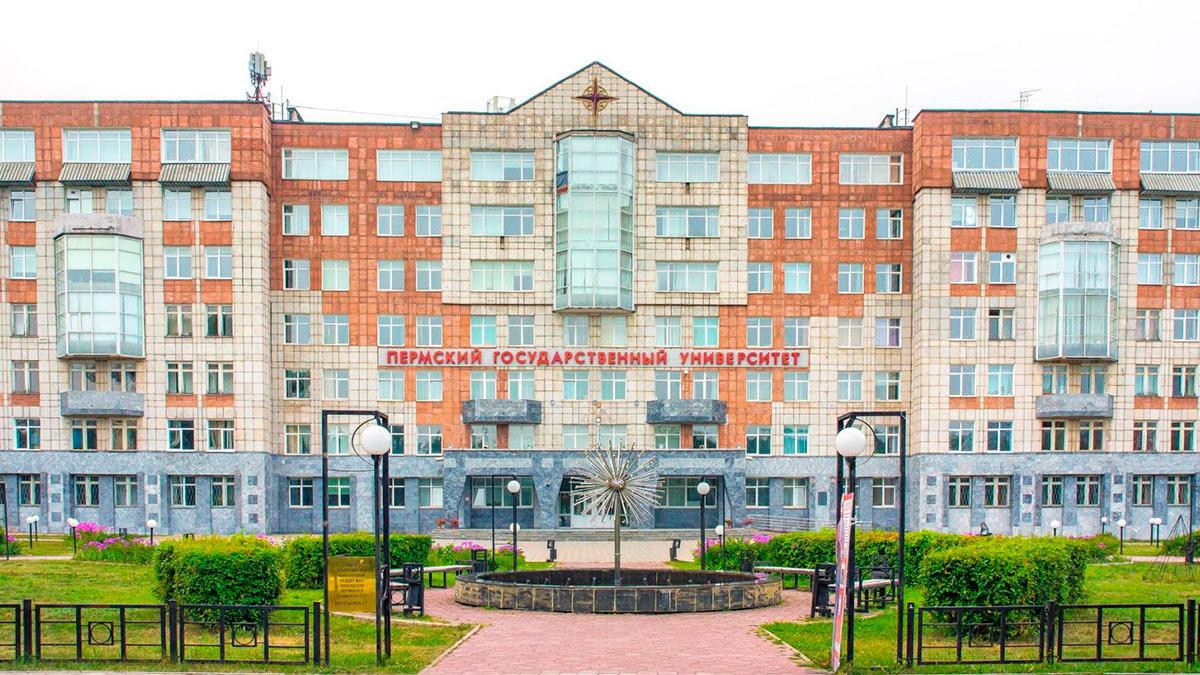 Пермский государственный национально-исследовательский университет