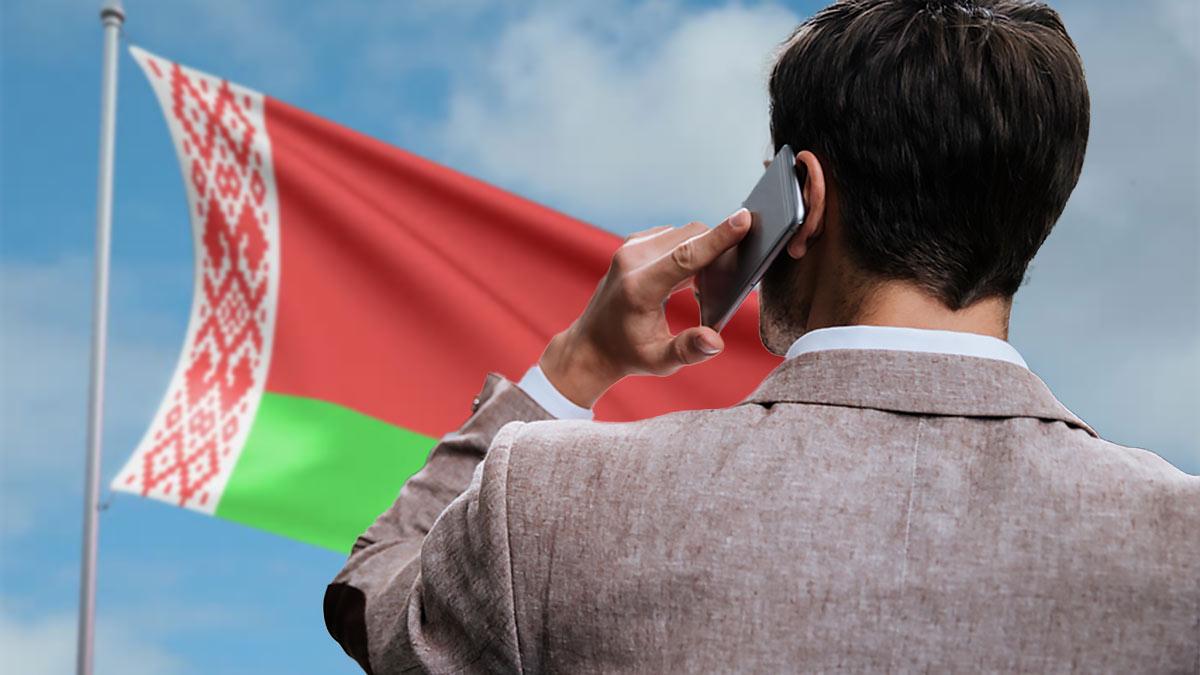 Отмена роуминга с Белоруссией