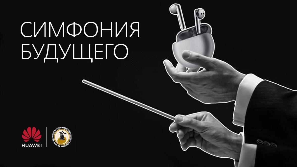 Симфония будущего Huawei