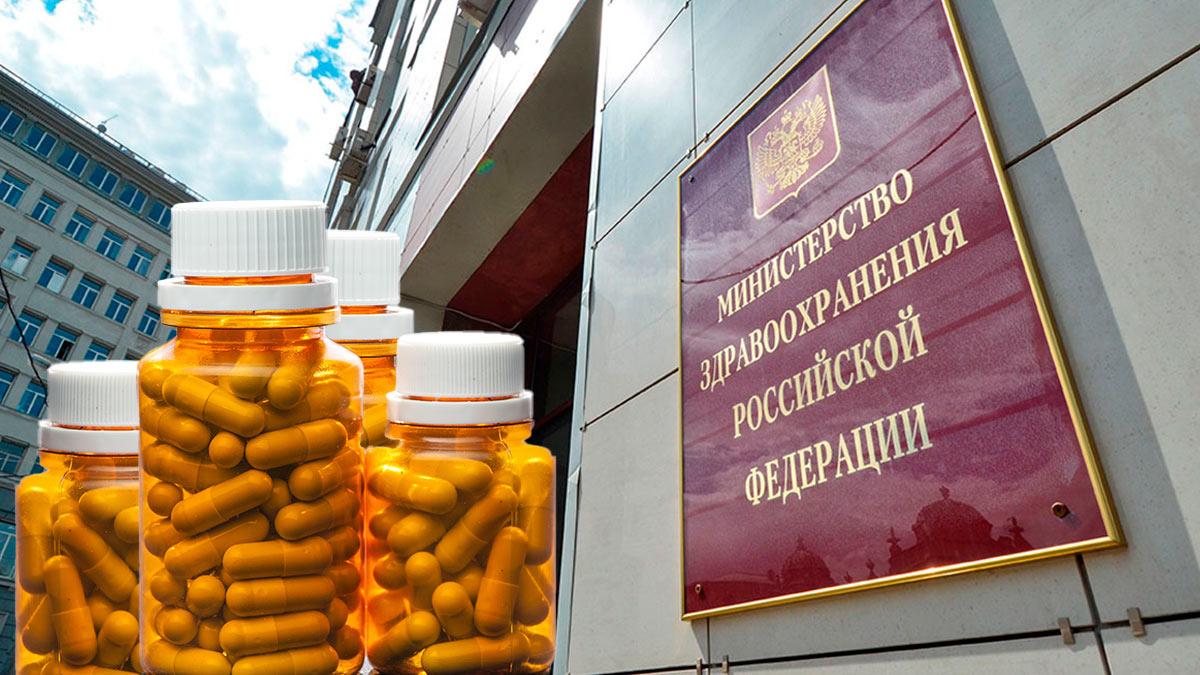 ввоз лекарств в Россию